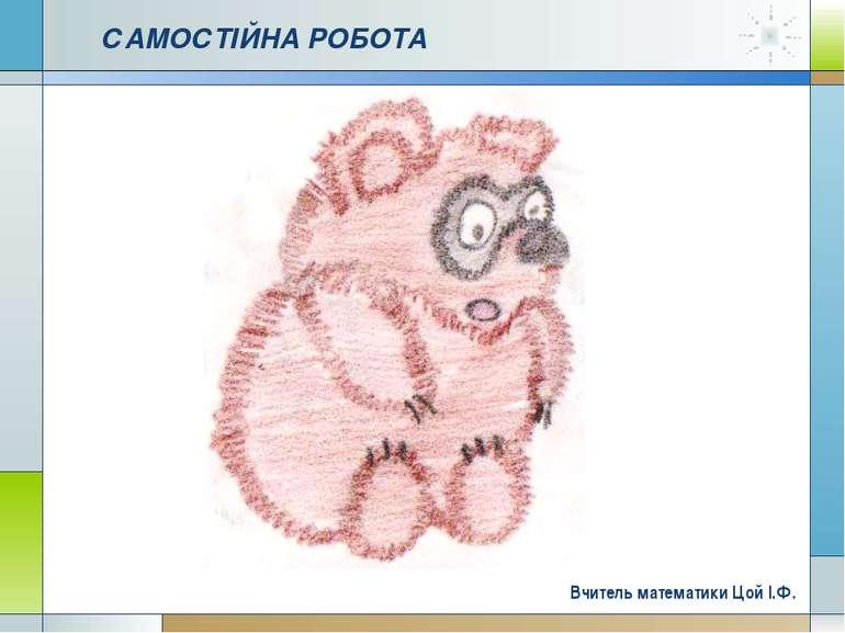 Company Logo www.themegallery.com САМОСТІЙНА РОБОТА Вчитель математики Цой І....