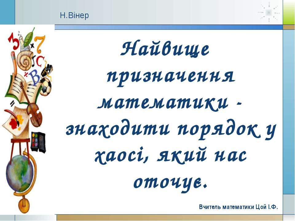 Company Logo www.themegallery.com Найвище призначення математики - знаходити ...