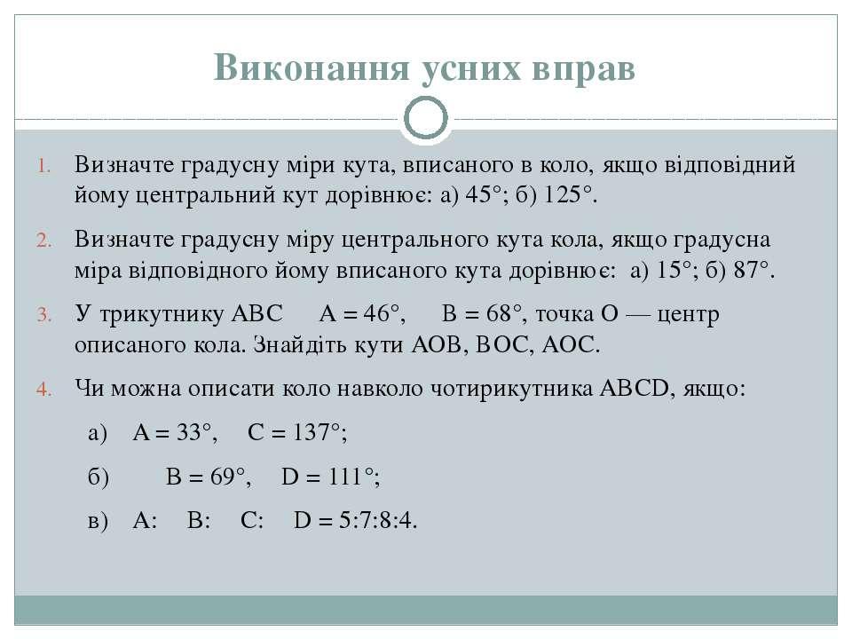 Виконання усних вправ Визначте градусну міри кута, вписаного в коло, якщо від...