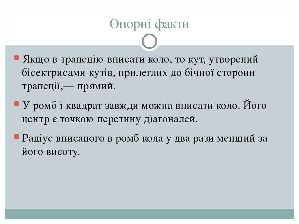 Опорні факти Якщо в трапецію вписати коло, то кут, утворений бісектрисами кут...