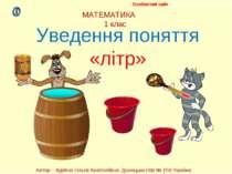 МАТЕМАТИКА 1 клас Уведення поняття «літр» Особистий сайт http://shkolnayastra...