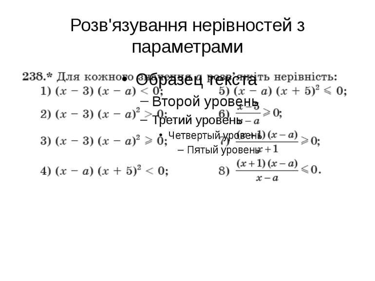 Розв'язування нерівностей з параметрами