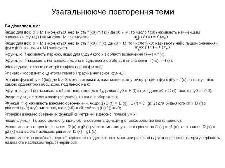 Узагальнююче повторення теми Ви дізналися, що: якщо для всіх x ∈ M виконуєтьс...