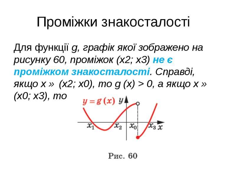 Проміжки знакосталості Для функції g, графік якої зображено на рисунку 60, пр...