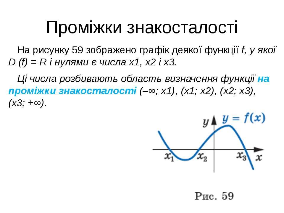 Проміжки знакосталості На рисунку 59 зображено графік деякої функції f, у яко...