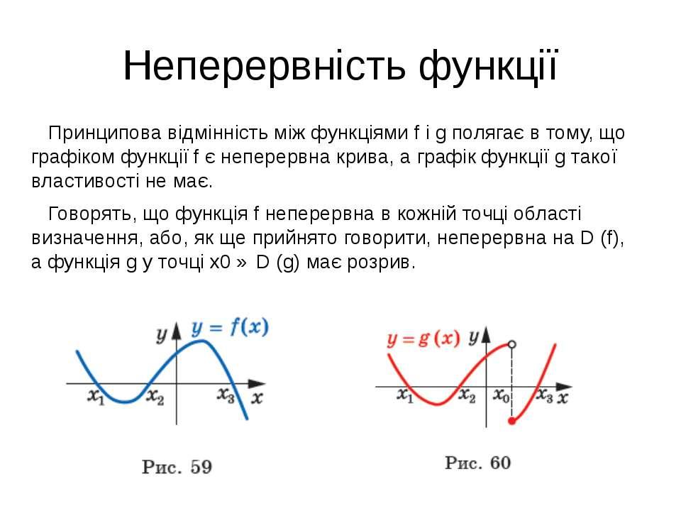 Неперервність функції Принципова відмінність між функціями f і g полягає в то...
