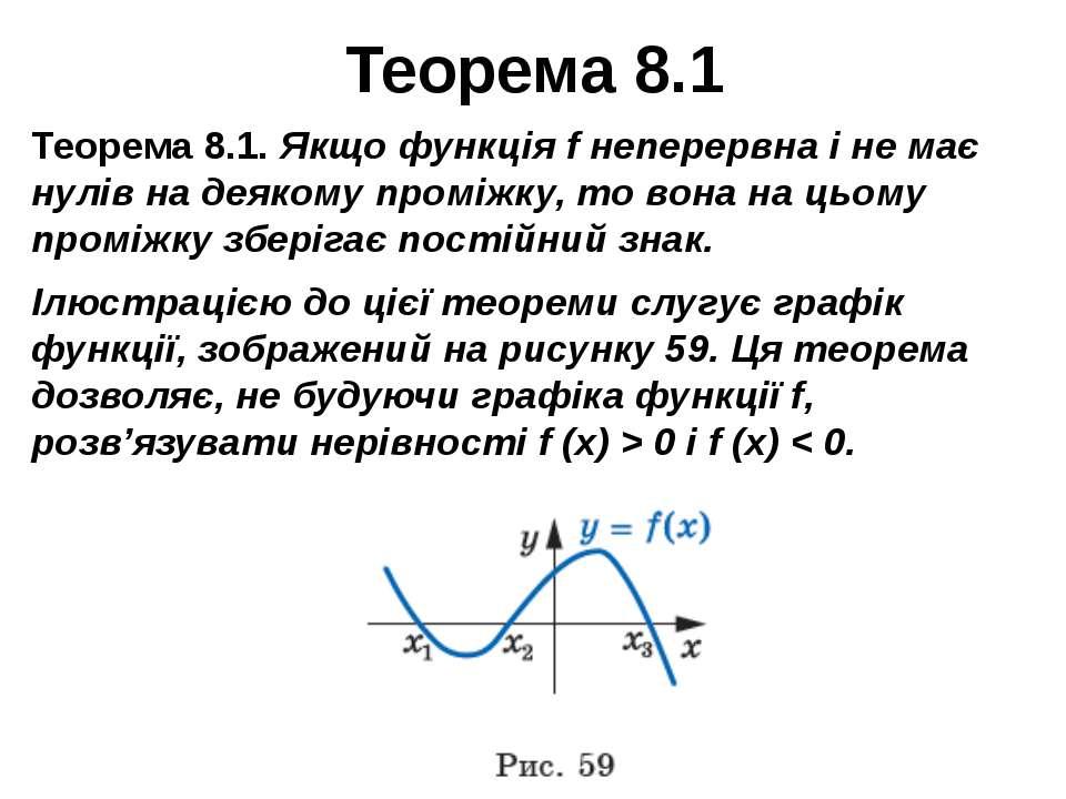 Теорема 8.1 Теорема 8.1. Якщо функція f неперервна і не має нулів на деякому ...