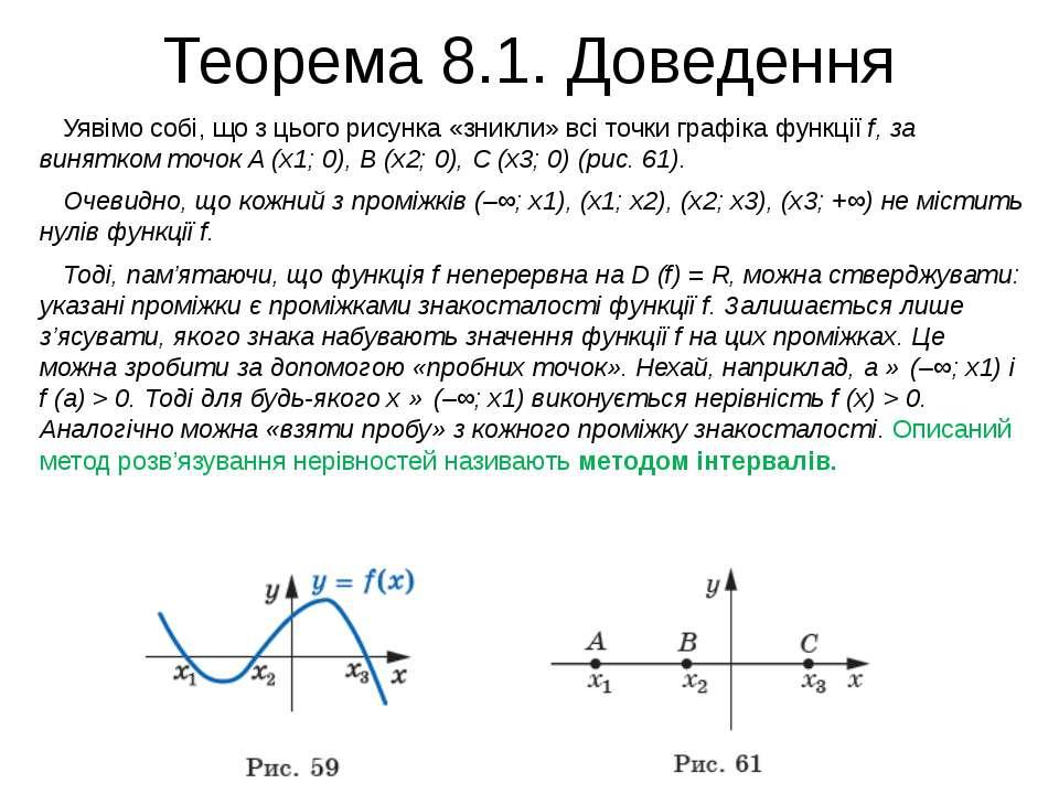 Теорема 8.1. Доведення Уявімо собі, що з цього рисунка «зникли» всі точки гра...