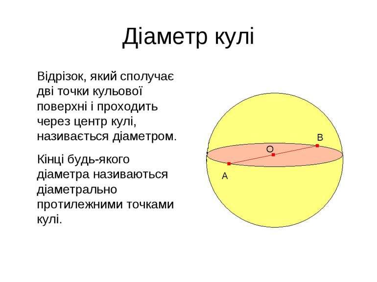 Діаметр кулі Відрізок, який сполучає дві точки кульової поверхні і проходить ...