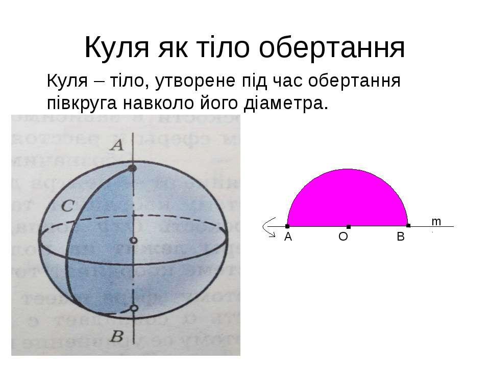 Куля як тіло обертання Куля – тіло, утворене під час обертання півкруга навко...