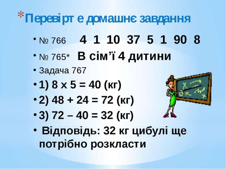 Перевірте домашнє завдання № 766 4 1 10 37 5 1 90 8 № 765* В сім'ї 4 дитини З...