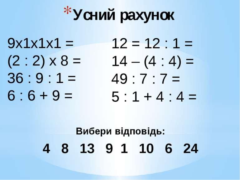 Усний рахунок 9х1х1х1 = (2 : 2) х 8 = 36 : 9 : 1 = 6 : 6 + 9 = 12 = 12 : 1 = ...