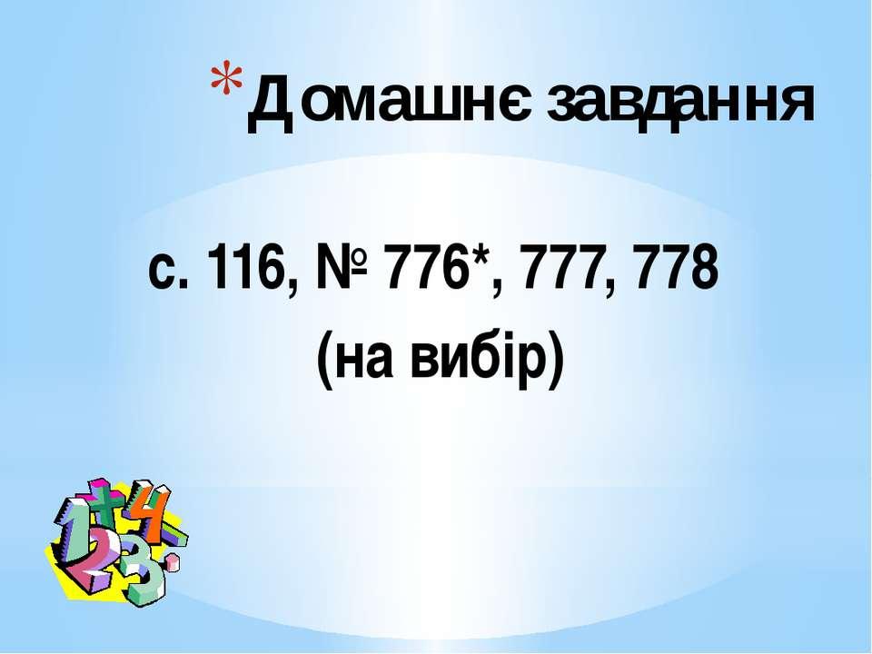 Домашнє завдання с. 116, № 776*, 777, 778 (на вибір)