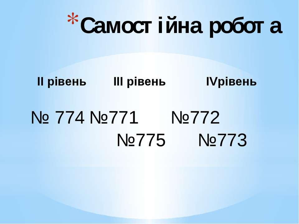 Самостійна робота ІІ рівень ІІІ рівень ІVрівень № 774 №771 №772 №775 №773