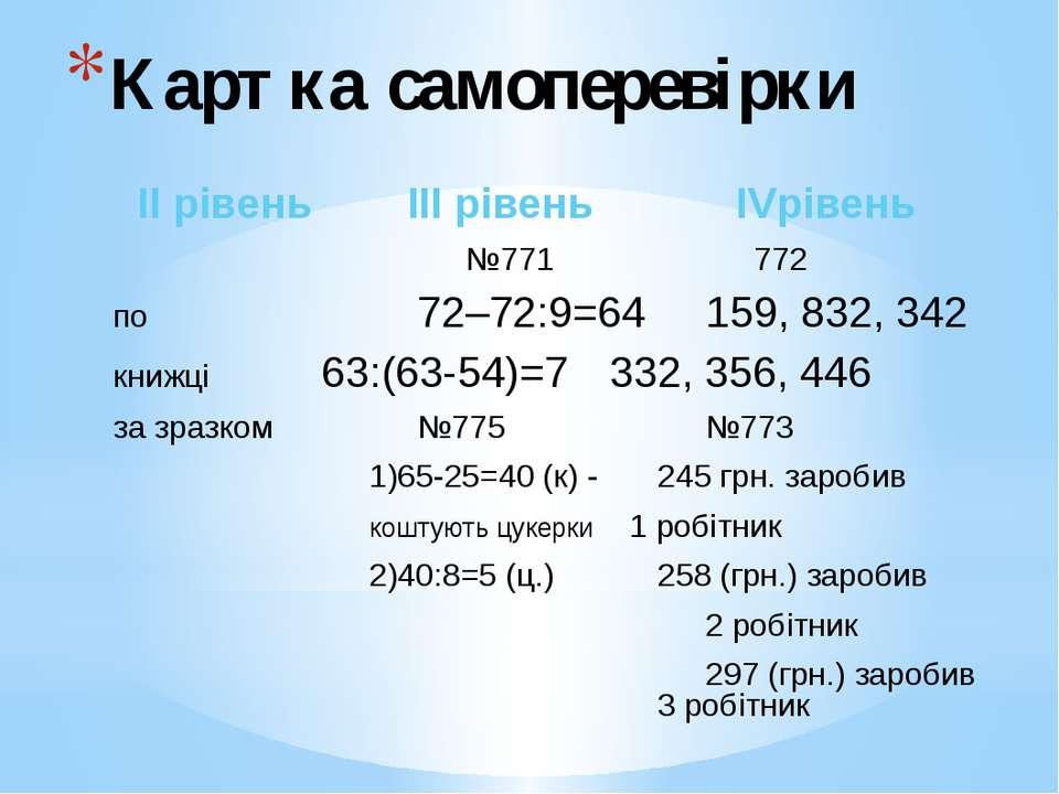 Картка самоперевірки ІІ рівень ІІІ рівень ІVрівень №771 772 по 72–72:9=64 159...