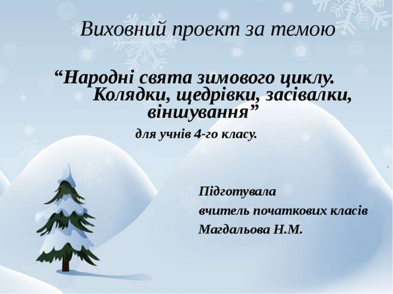"""Виховний проект за темою """"Народні свята зимового циклу. Колядки, щедрівки, за..."""