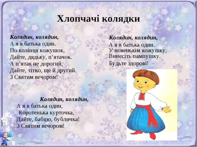 колядки для 11 років укр мовою