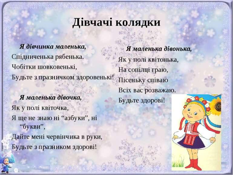 Дівчачі колядки Я дівчинка маленька, Спідниченька рябенька. Чобітки шовковень...