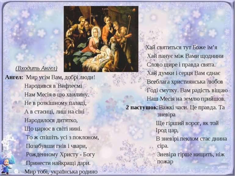 (Входить Ангел) Ангел: Мир усім Вам, добрі люди! Народився в Вифлеємі Нам Мес...