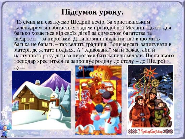 Підсумок уроку. 13 січня ми святкуємо Щедрий вечір. За християнським календар...