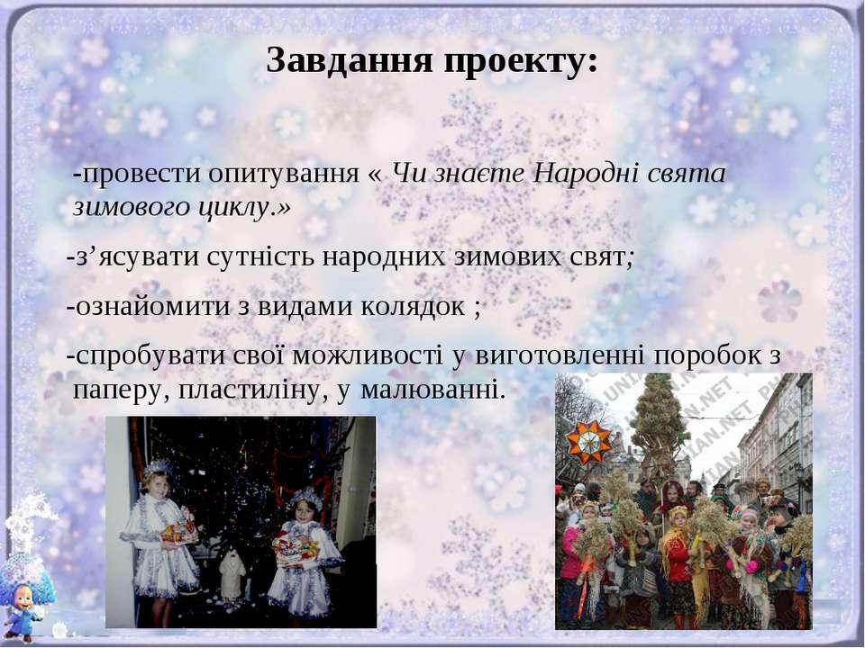 Завдання проекту: -провести опитування « Чи знаєте Народні свята зимового цик...