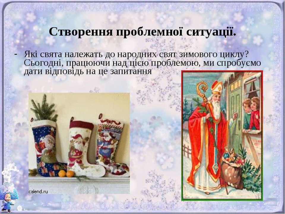 Створення проблемної ситуації. Які свята належать до народних свят зимового ц...