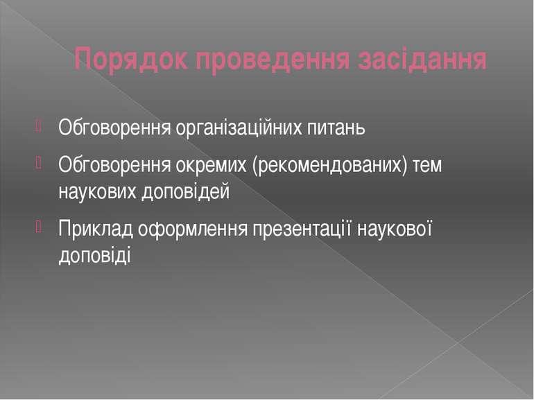 Порядок проведення засідання Обговорення організаційних питань Обговорення ок...