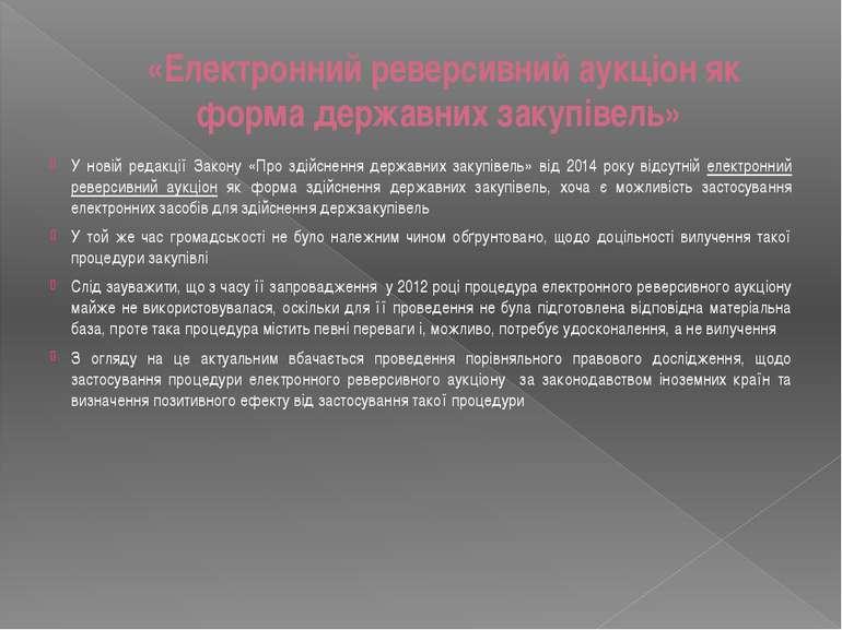 «Електронний реверсивний аукціон як форма державних закупівель» У новій редак...