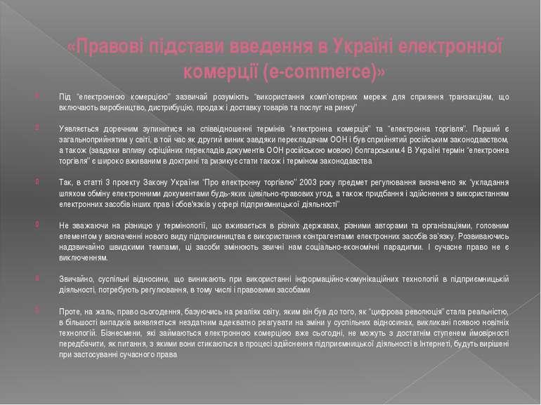 """«Правові підстави введення в Україні електронної комерції (e-commerce)» Під """"..."""