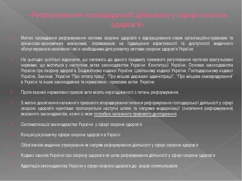«Реформування господарської діяльності у сфері охорони здоров'я» Метою провед...