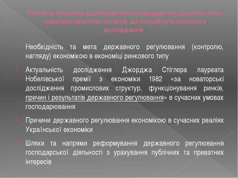 Поетапне введення адміністративної реформи породжує наступні теоретико-практи...