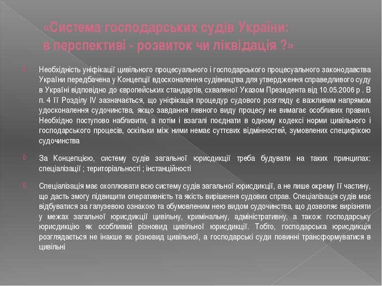 «Система господарських судів України: в перспективі - розвиток чи ліквідація ...
