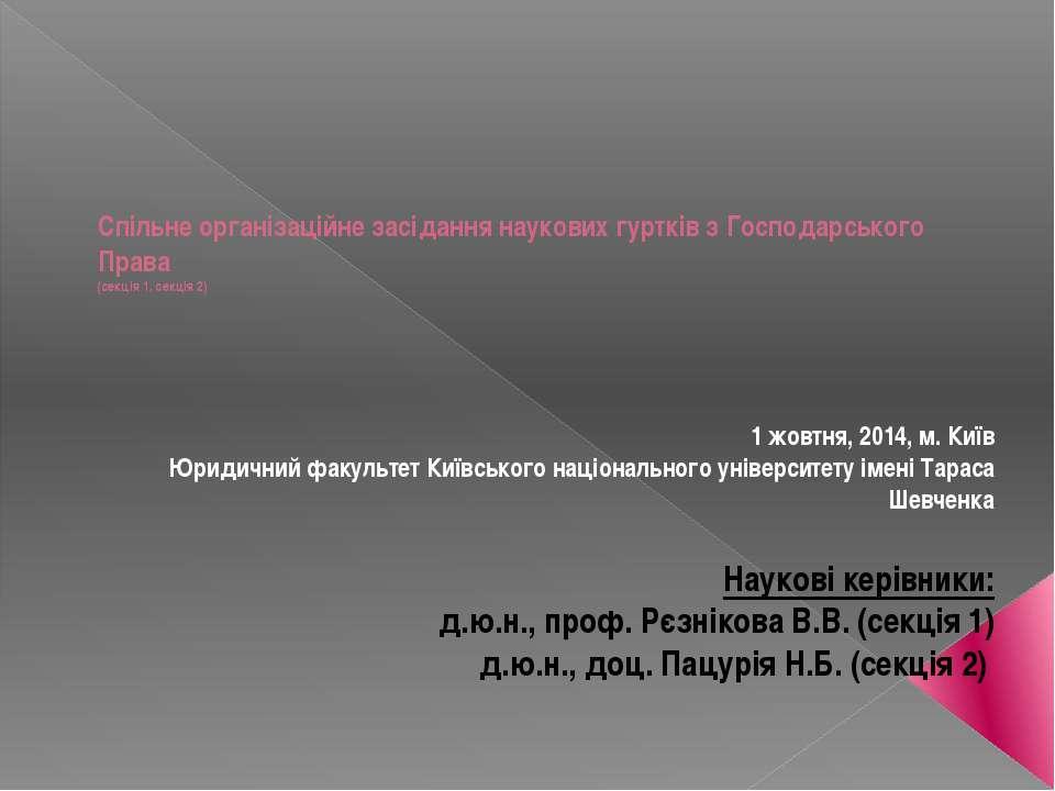 Спільне організаційне засідання наукових гуртків з Господарського Права (секц...