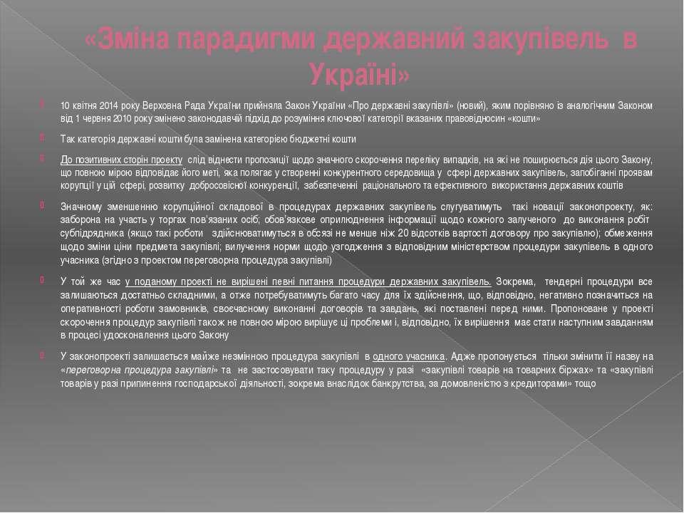 «Зміна парадигми державний закупівель в Україні» 10 квітня 2014 року Верховна...