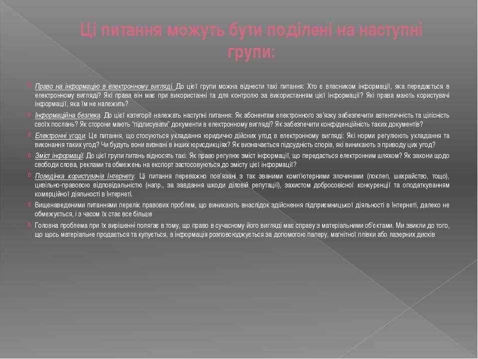 Ці питання можуть бути поділені на наступні групи: Право на інформацію в елек...