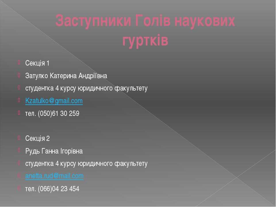 Заступники Голів наукових гуртків Секція 1 Затулко Катерина Андріївна студент...