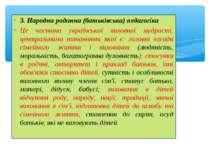 3. Народна родинна (батьківська) педагогіка Це частина української виховної м...