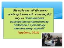 """Методичне об'єднання-семінар вчителів початкової школи """"Становленя конкурентн..."""