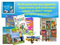 Моніторингове дослідження підручників для початкової школи на вміст творів на...