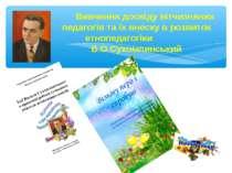 Вивчення досвіду вітчизняних педагогів та їх внеску в розвиток етнопедагогіки...