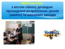 Майстер-клас з метою обміну досвідом проведення розроблених уроків (занять) т...