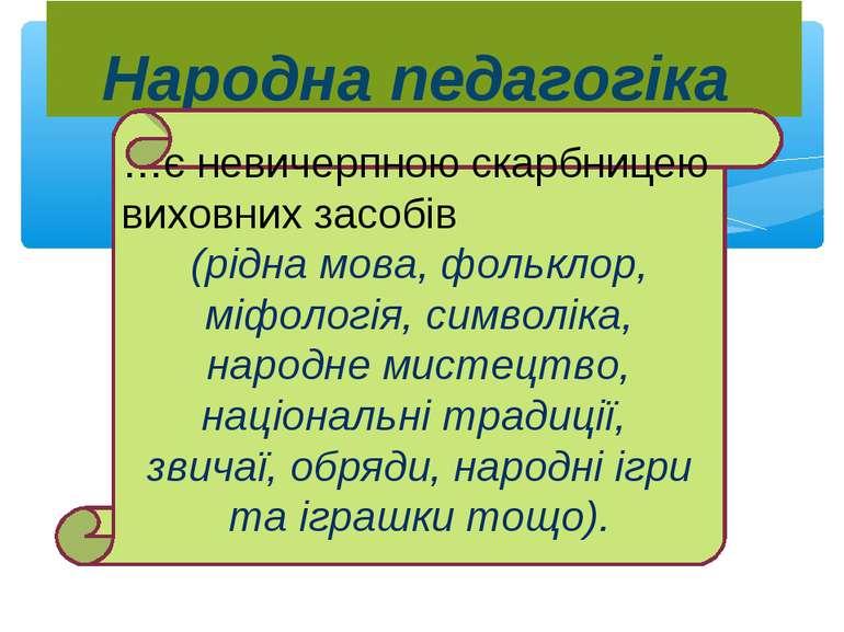 Народна педагогіка …є невичерпною скарбницею виховних засобів (рідна мова, фо...