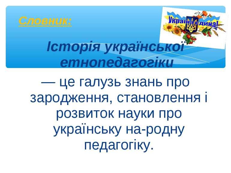 Історія української етнопедагогіки — це галузь знань про зародження, становле...
