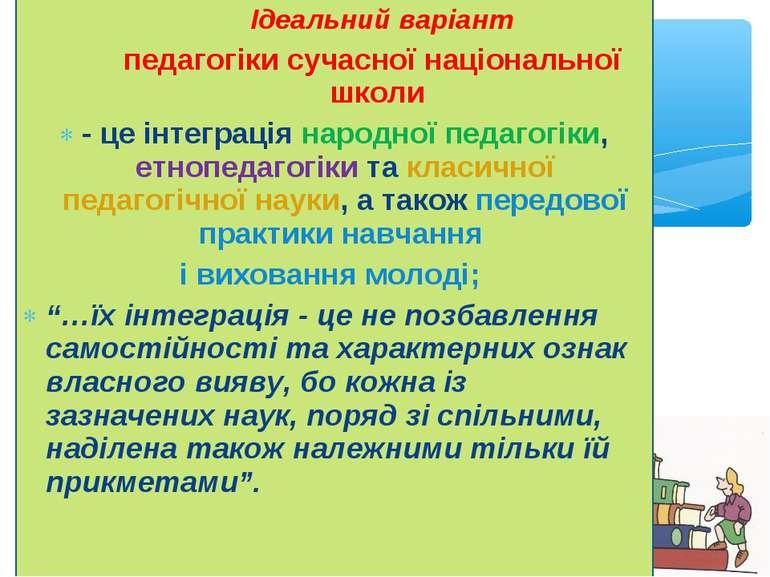 Ідеальний варіант педагогіки сучасної національної школи - це інтеграція наро...