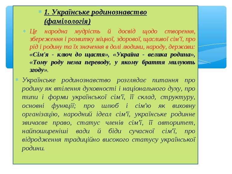 1. Українське родинознавство (фамілологія) Це народна мудрість й досвід щодо ...