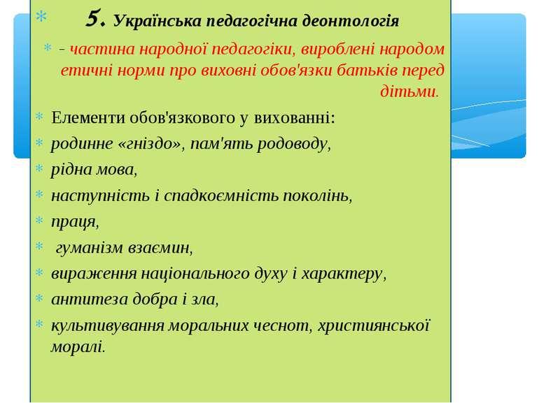 5. Українська педагогічна деонтологія - частина народної педагогіки, вироблен...