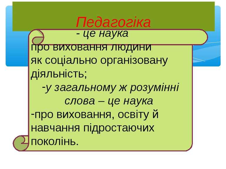 Педагогіка - це наука про виховання людини як соціально організовану діяльніс...