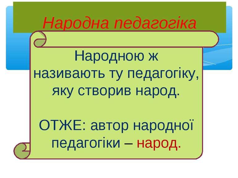 Народна педагогіка Народною ж називають ту педагогіку, яку створив народ. ОТЖ...