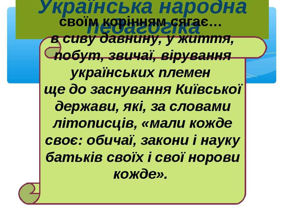 Українська народна педагогіка своїм корінням сягає… в сиву давнину, у життя, ...