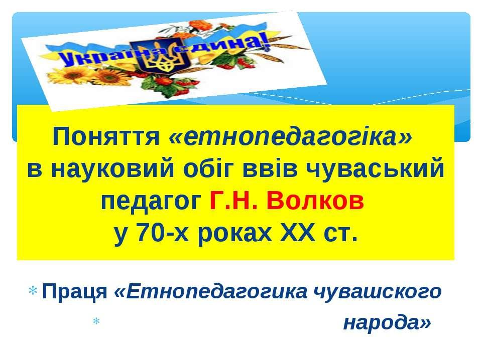 Праця «Етнопедагогика чувашского народа» Поняття «етнопедагогіка» в науковий ...